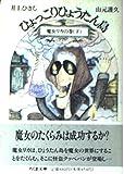 ひょっこりひょうたん島〈9〉魔女リカの巻 下 (ちくま文庫)
