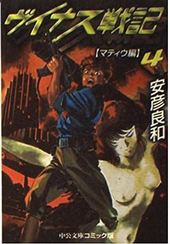 ヴイナス戦記 (4) (中公文庫―コミック版)