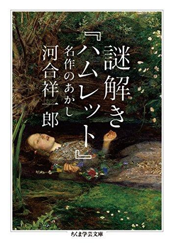 謎解き『ハムレット』: 名作のあかし (ちくま学芸文庫)