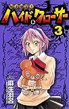 呪法解禁!!ハイド&クローサー(3) (少年サンデーコミックス)
