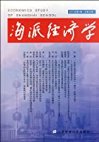 【TH】海派经济学(2011卷第1辑)(原第33辑) 程恩富,顾海良 上海财经大学出版社有限公司 9787564210571
