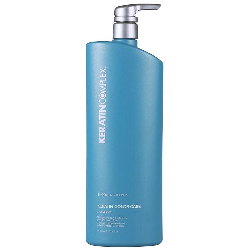 福祉セージ家Smoothing Therapy Keratin Color Care Shampoo (For All Hair Types) - 1000ml/33.8oz