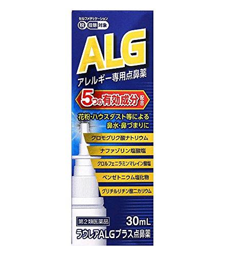 【第2類医薬品】ラウレアALGプラス点鼻薬 30ml
