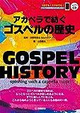GOSPEL HISTORY アカペラで紡ぐゴスペルの歴史 監修:淡野保昌&Sound Of Joy【QRコード&CD付き】
