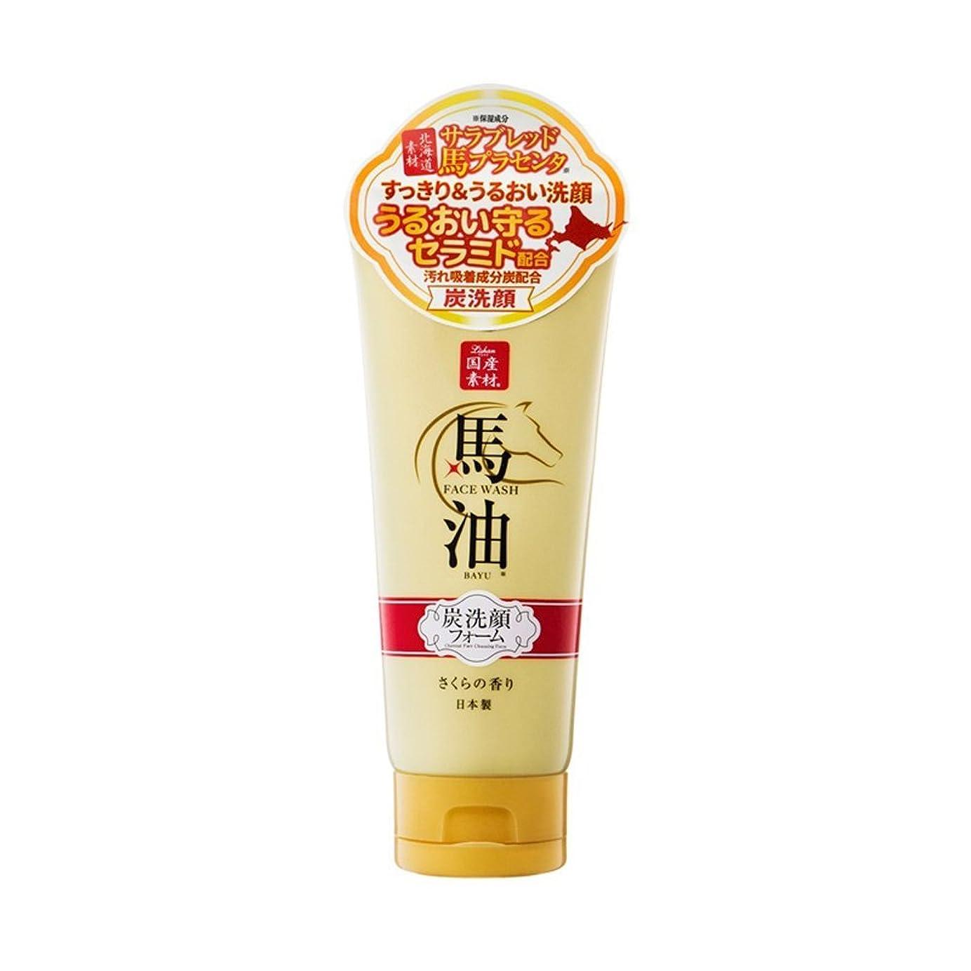 対処する生き物緩むリシャン 馬油&炭洗顔フォーム(さくらの香り)(内容量130g)