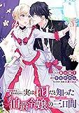 一目惚れと言われたのに実は囮だと知った伯爵令嬢の三日間 連載版: 1 (ZERO-SUMコミックス)