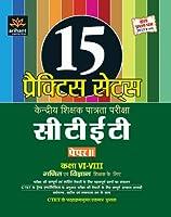 15 Practice Sets CTET Kendriya Shikshak Patrata Pariksha Paper-II Class VI-VIII Ganit avum Vigyan shikshak ke liye