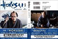 映画『HOKUSAI』シナリオブック
