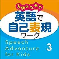 子供のための 英語で自己表現ワーク 3 CD Speech Adventure for Kids CD
