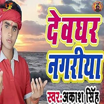 Devghar Nagariya - Single