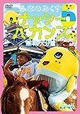 ふなのみくす5 ~ナッシーバカンス熊本・大分篇~ [DVD]