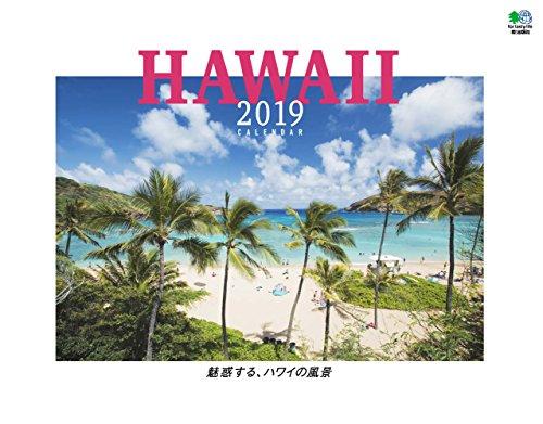 カレンダー2019 魅惑する、ハワイの風景