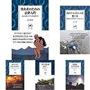 ヤマケイ新書 登山の技術 10冊セット