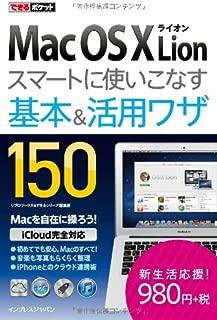 できるポケット Mac OS X Lion スマートに使いこなす基本&活用ワザ 150