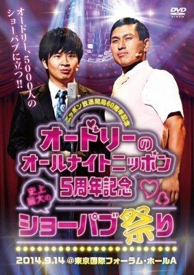 ニッポン放送 開局60周年記念 オードリーのオールナイトニッポン5周年記念 史上最大のショーパブ祭りDVD