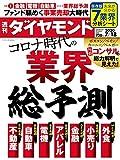 週刊ダイヤモンド 2020年7/18号 [雑誌]