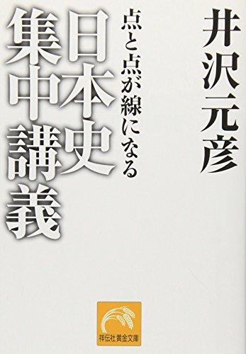 日本史集中講義―点と点が線になる (祥伝社黄金文庫)の詳細を見る
