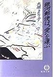 """銀河郵便は""""愛""""を運ぶ (徳間文庫)"""