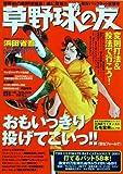 草野球の友 (暴投バックネット直撃号)