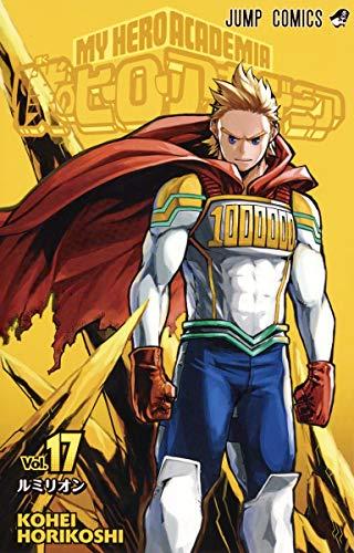 僕のヒーローアカデミア 17 (ジャンプコミックス)の詳細を見る
