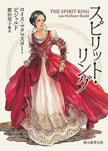 スピリット・リング (創元推理文庫)