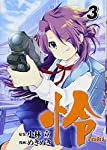 怜-Toki-(3) (ビッグガンガンコミックス)