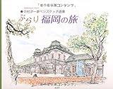 ぶらり福岡の旅―中村洋一葦ペンスケッチ画集
