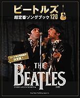ビートルズ超定番ソングブック120