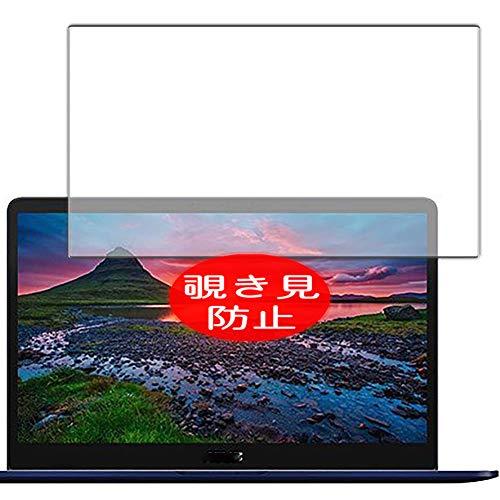 VacFun Anti Espia Protector de Pantalla Compatible con ASUS ZenBook Pro 15 UX55 / UX550GE / ux550gd / ux550ve 15.6', Screen Protector Sin Burbujas(Not Cristal Templado)Filtro de Privacidad New Version