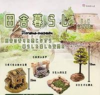 田舎暮らし Diorama-museum 全4種セット ガチャガチャ