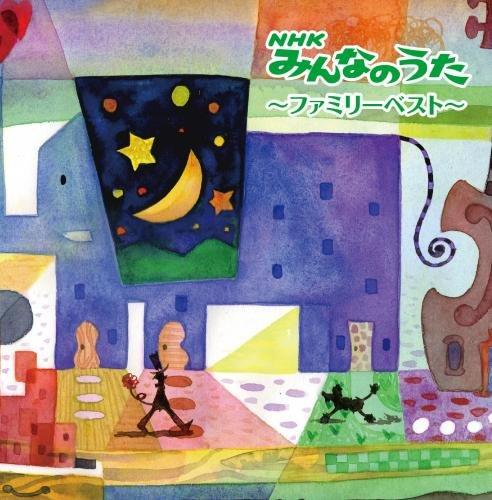 NHKみんなのうた~ファミリーベスト~ キング・スーパー・ツイン・シリーズ 2018
