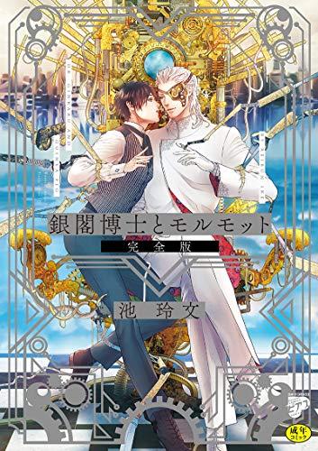 銀閣博士とモルモット―完全版 (ウォー!コミックス ピアスシリーズ)