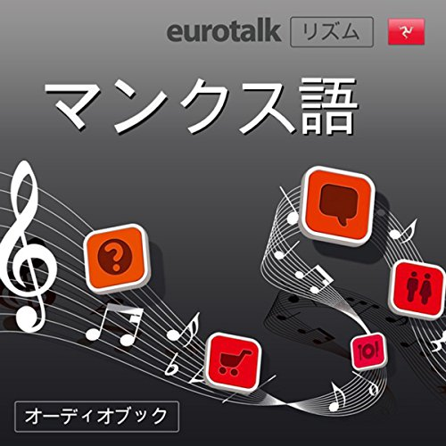 Eurotalk リズム マンクス語 | EuroTalk Ltd