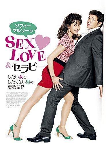ソフィー・マルソーのSEX、LOVE&セラピー(字幕版)