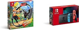 リングフィット アドベンチャー + Nintendo Switch 本体 (ニンテンドースイッチ) Joy-Con(L) ネオンブルー/(R) ネオンレッド(バッテリー持続時間が長くなったモデル) セット