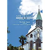 virtual trip ヘリテージジャパン 長崎 旧居留地と天主堂巡礼 [DVD]