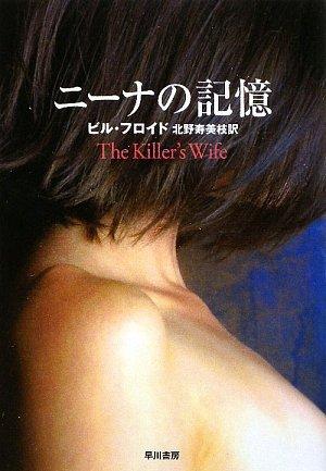 ニーナの記憶 (ハヤカワ文庫NV)
