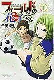 フィールドの花子さん(1) (講談社コミックス月刊マガジン)