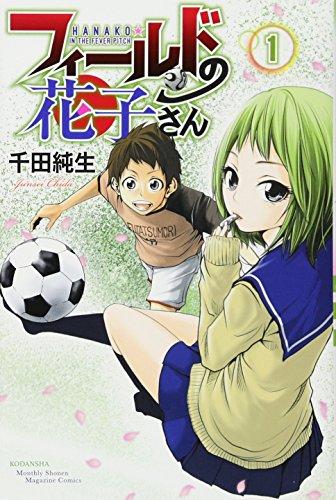 フィールドの花子さん(1) (講談社コミックス月刊マガジン)の詳細を見る