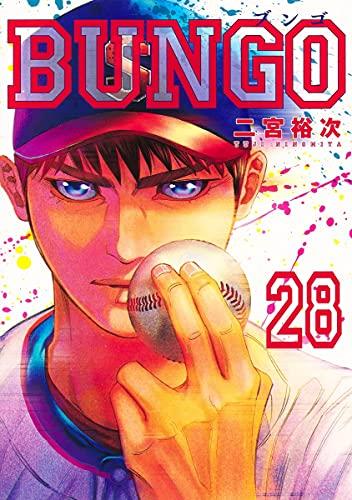 BUNGO―ブンゴ― 28 (ヤングジャンプコミックス)