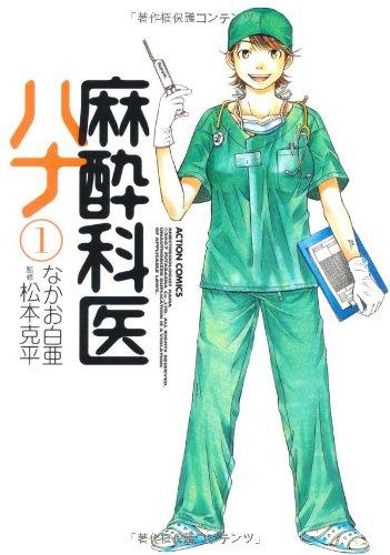麻酔科医ハナ (1) (アクションコミックス)