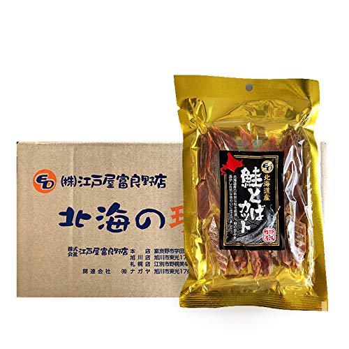 おつまみ お徳用 鮭とば 北海道産 金のプチ贅沢 鮭とば カット 45g × 20袋 乾物 業務用 北海道 つまみ