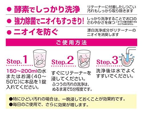 紀陽除虫菊リテーナー洗浄剤酵素入りデントクリア(バラの香り)48錠