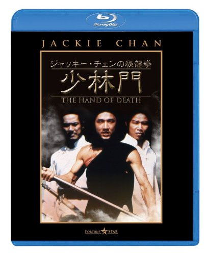 ジャッキー・チェンの秘龍拳/少林門 [Blu-ray] - ジャッキー・チェン, ジョン・ウー