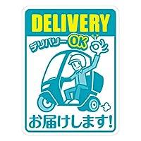 D-sign デリバリー お届けします 出前 宅配 カフェ 飲食店 ステッカー シール バイクB(青, 19.5cmx26cm)