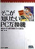 そこが知りたいPC互換機―誰もがいだく素朴な疑問にズバリ答える (SUPER ASCII BOOKS)