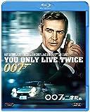 007/007は二度死ぬ[Blu-ray/ブルーレイ]