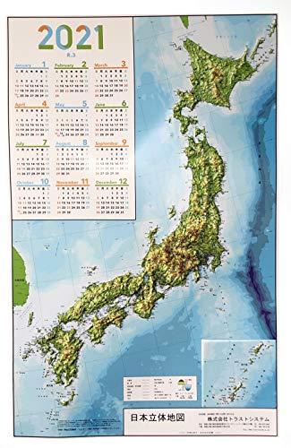 立体地図 2021年日本地図カレンダー
