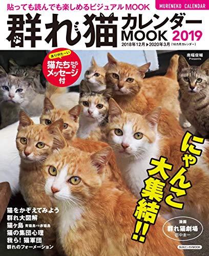 群れ猫カレンダーMOOK 2019 (SUNエンタメMOOK)
