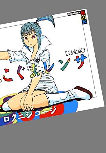 こぐまレンサ 完全版 (ヤングマガジンコミックス)
